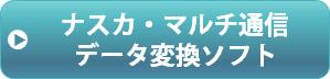 ナスカ・マルチ通信データ変換ソフト