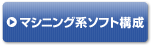 マシニング系ソフト構成